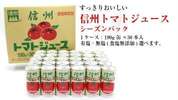 【送料込】信州トマトジュース(有塩・無塩)190g×30本