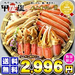 東海テレビ「スタイルプラス」で紹介のカット生ずわい蟹(レギュラー品/白箱)800g(総重量1kg)2-3人前※がっつり食べたい場合は2個以上がお勧め!【カニ】【かに】【蟹】