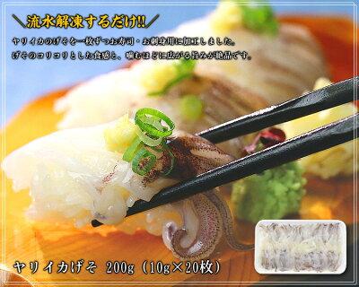 \寿司ネタ用/ヤリイカげそ(10g×20枚入り)