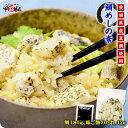 鯛めしの素(愛媛県産真鯛使用)たっぷり180g(約3合分) 【たいめし】