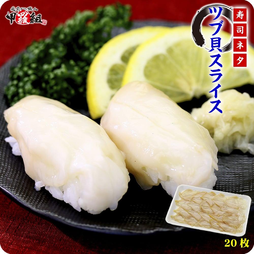 \寿司ネタ用/ツブ貝スライス(20枚入り)