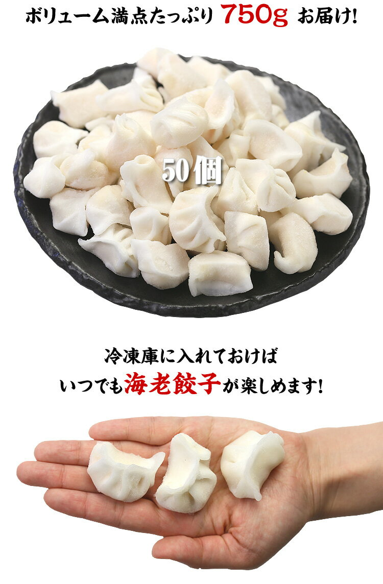 甲羅組『もっちり海老餃子』