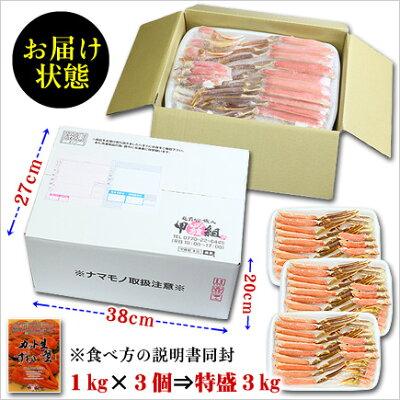 【徳用】カット生ずわい蟹1kg×3パック[送料無料]