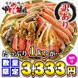 たっぷり1キロが衝撃価格の3,333円!カット生ずわい蟹[加熱用]内容量1kg(総重量1.2kg)3〜4人前【かに】【カニ】【蟹】※格安品のためお一人様2個まででお願いします。