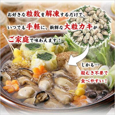 すぐにお料理できる牡蠣