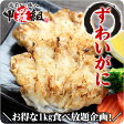 特大【生】ずわいがに肩肉どっさり1kg(ハーフカット)【かに】【カニ】【蟹】【ズワイガニ】