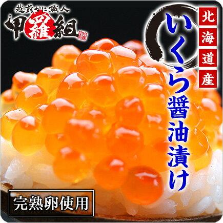 北海道産の完熟卵使用!極上いくら醤油漬け250g(約3人前)