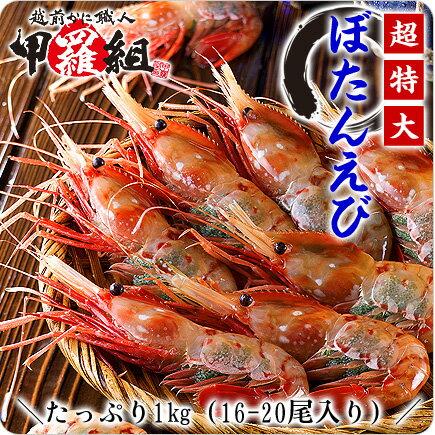 子持ち特大ぼたんえび1kg(16-20尾入り)【...