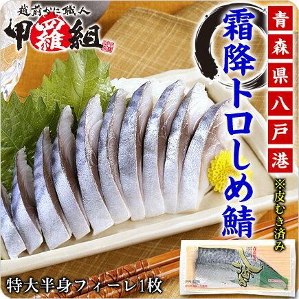 青森県八戸港水揚げの一級品!霜降りトロしめ鯖(特大半身フィーレ約180g×1枚)