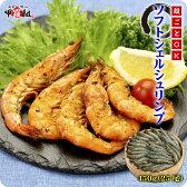 殻のまま丸ごと食べる新食感♪ソフトシェルシュリンプ(脱皮直後のバナメイエビ)450g/25尾入り[送料無料]【ソフトシェルシュリンプ】