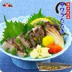 しっとり柔らかな身と、炙った皮の風味が絶品!日本海の高級魚サワラたたき半身フィーレ約350g(3〜4人前)【さわら】【サワラ】【鰆】