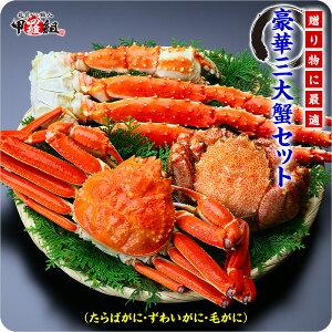 豪華三大蟹セット(ずわい蟹&たらば蟹&毛蟹)送料無料