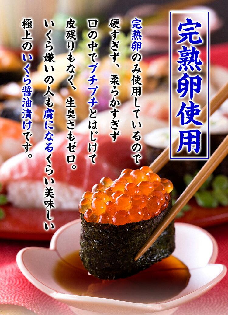 越前かに職人甲羅組『北海道産極上いくら醤油漬け500g』