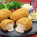洋食屋さんのかにクリームコロッケ (80g×6個)【かに】【カニ】【蟹】【コロッケ】【クリームコロッケ】