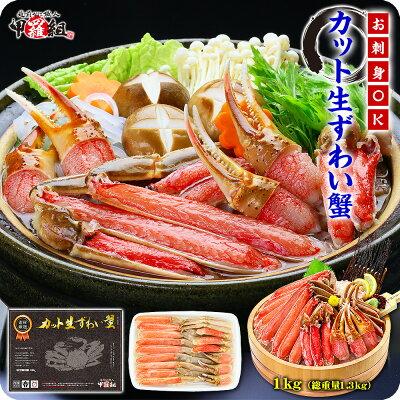 お取り寄せグルメに最適!人気の 甲羅組 カット生ずわい蟹