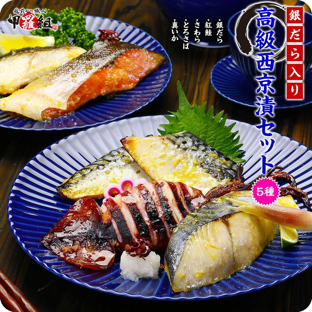 送料無料2,999円!高級銀だら入り西京漬け贅沢5種セット(銀だら、紅鮭、さわら、とろさば、真いか)化粧箱&食べ方の説明書入り