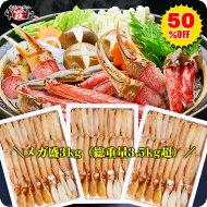 蟹しゃぶ鍋セット