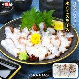 お刺身・寿司・しゃぶしゃぶに♪水たこスライス20枚入り※北海道産の水ダコを中国で加工しています。