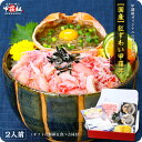 甲羅組オリジナルの贅沢なカニ丼!【国産】紅ずわいがに甲羅丼2人前(ギフト化粧箱&食べ方同封)
