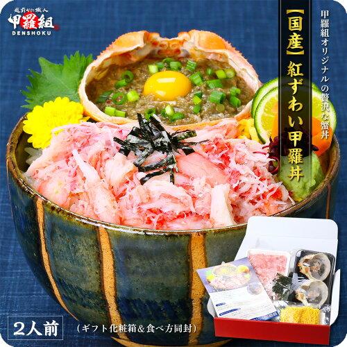 父の日 ギフト プレゼント 甲羅組オリジナルの贅沢なカニ丼!【国産】紅ずわいがに甲羅丼2人前(ギフト化粧箱&食べ方同封)