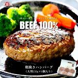送料無料2,999円!更に2個で1,000円OFFクーポンあり!牛肉100%の粗挽きハンバーグ 大判150g×6個入り(化粧箱&食べ方同封)