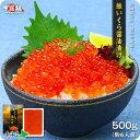 北海道産の極上いくら醤油漬け500g(約6人前)化粧箱入り【いくら】【イクラ】