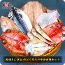高級魚きんき&のどぐろ入り干物8セット(きんき、のどぐろ、金