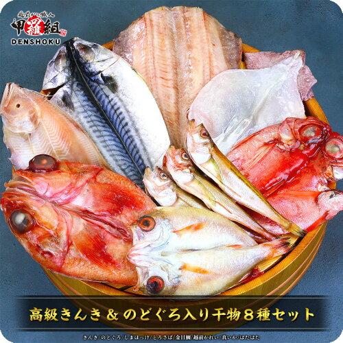 父の日 ギフト プレゼント 高級魚きんき&のどぐろ入り干物8セット(きんき、のどぐろ、金目鯛、縞ほっけ、とろさば、赤かれ...