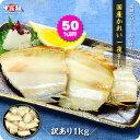 半額セールで送料無料1,499円!更に2個で500円OFFクーポンあり!【訳あり】日本海の山かれい一夜干し1kg