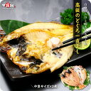 送料無料1,999円!更に2個で500円OFFクーポンあり!まさに白身のトロ!人気の高級魚のどぐろ一...