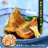 送料無料1,999円!骨取り済み「赤魚の切り身」業務用たっぷり1.5kg (30g×50切れ)
