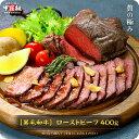 しっとり柔らか♪ 国産牛 ローストビーフ 400g(200g