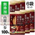 超得!まとめ買い高麗人参サプリ6年根・高麗紅参精タブレットGOLD(120粒)6袋