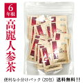 6年根高麗紅参茶GOLD(3g×20包)/高麗人参茶百済錦山人参農協