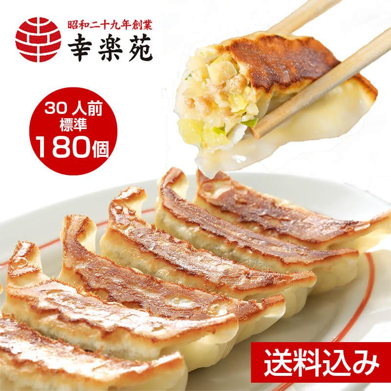 【普段の半額!】幸楽苑 餃子 標準 180個入りが2430円!