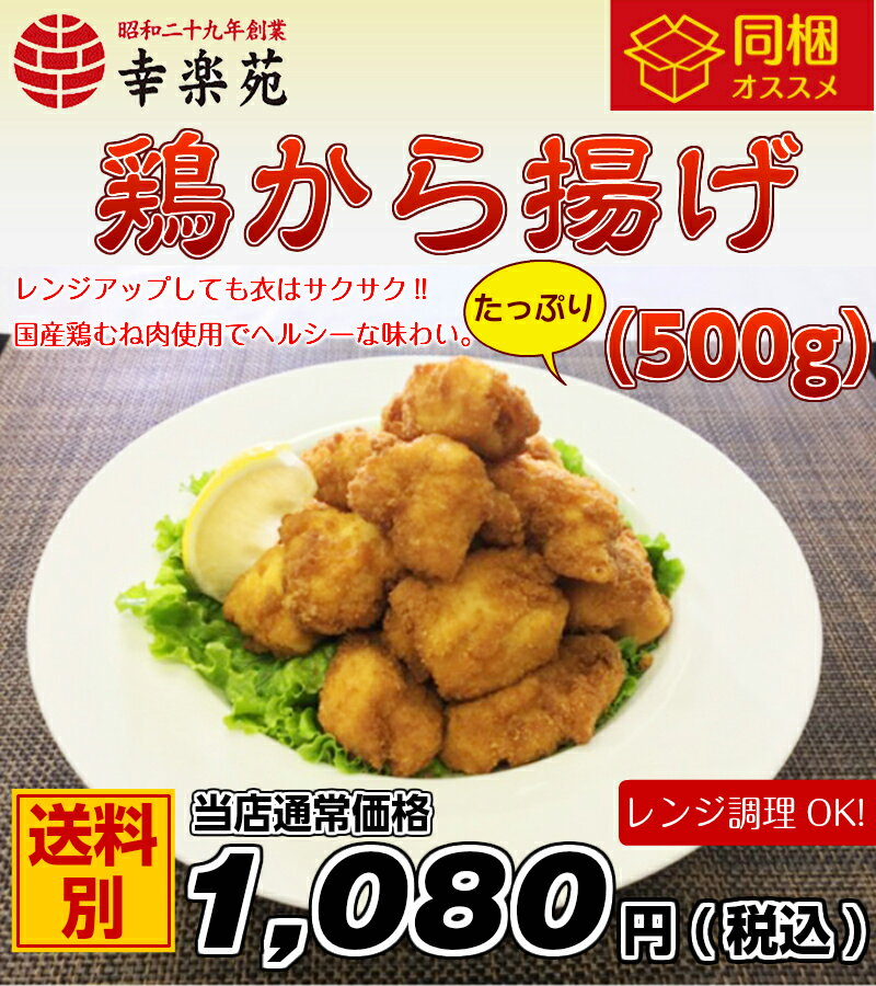 幸楽苑『鶏から揚げ500g』
