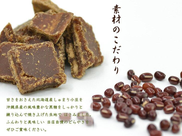 和菓子どら焼きどらやきセットお取り寄せお菓子黒糖どらやき5個[どら焼き/どらやき詰め合わせ]