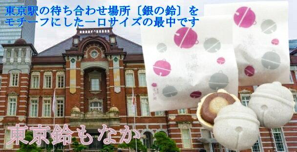 和スイーツ贈答お菓子ギフト贈り物最中東京鈴もなか8袋入