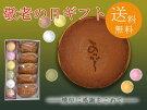 ★敬老の日限定価格★「ありがとう」焼印付!黒糖どら焼き5個+花元町6個入セット