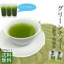 高級宇治抹茶グリーンティー 250g×2 うす茶糖 送料無料 国産 京都 おいしい ほどよく甘い 25杯分 グラニュー糖入り 大容量 老舗 お茶一筋 人気 水でさっと溶ける 便利 簡単 ホットでもアイスでも美味しい 昔なつかし