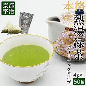 日本茶 京都 お茶 送料無料 熱湯緑茶ティーバッグ(4g×50袋)簡単便利 ひもなし 急須いらず ポスト投函便(日時指定・代金引換便不可)煎茶 高級抹茶入り 上質 おとりよせ