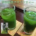 あす楽 京都 高級宇治抹茶グリーンティー(うす茶糖)250g 国産 おいしい ほんのり甘い グラニュー糖入り 老舗 お茶一筋 人気 水でさっと溶ける 便利 簡単 ホットでもアイスでも美味しい 昔なつかし