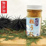 九十九島 黒島産 塩ウニ(1本)瓶詰め【お中元・ギフト】 酒のおつまみ