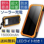 ソーラー モバイル バッテリー スマート アウトドア ソーラーチャージャー