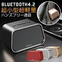 Bluetooth スピーカー 超小型 超軽量 ステレオ 高音質 ワイヤレススピーカー 重低音 ブルートゥース スマートフォン ワイヤレス スピーカー USBメモリー Micro SDカード 対応 AUXジャック搭載 iPhone7 bluetoothスピーカー 音楽 モバイル バッテリー