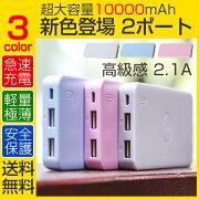 モバイル バッテリー スマート アイフォン