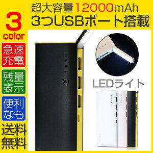 モバイル バッテリー スマート アイホン