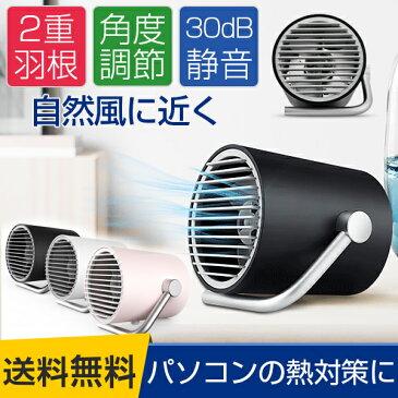 ミニ扇風機 USB扇風機 卓上扇風機 USB 扇風機 タッチ操作 2段風量調節 小型 卓上 扇風機 オフィス USB接続 強力 MINI 小型扇風機 ミニ コンパクト 静音 強風 送風機 持ち運びに便利 卓上ミニファン 節電 可愛い