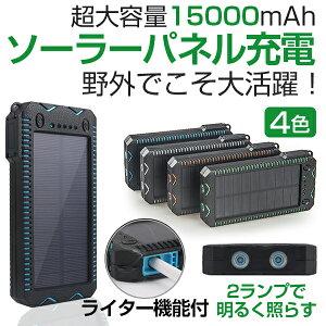 ソーラー モバイル バッテリー スマート アウトドア ライター ソーラーチャージャー