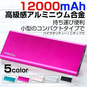 モバイル バッテリー アルミニウム スマート アイホン